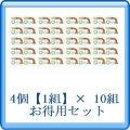 風呂用ホース部品セットL(4個1組)×10組セット